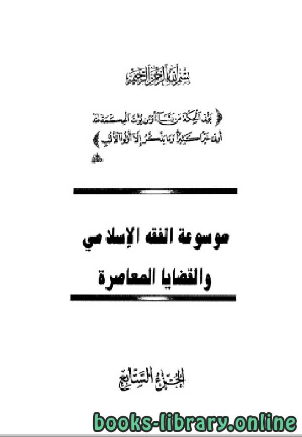 موسوعة الفقه الإسلامي والقضايا المعاصرة المجلد السابع