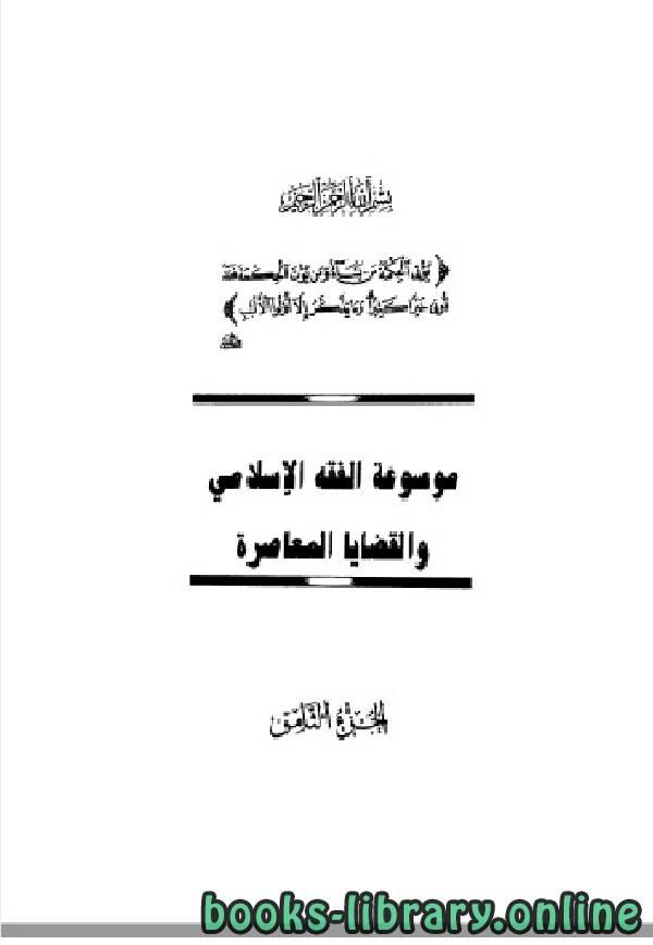 موسوعة الفقه الإسلامي والقضايا المعاصرة المجلد الثامن