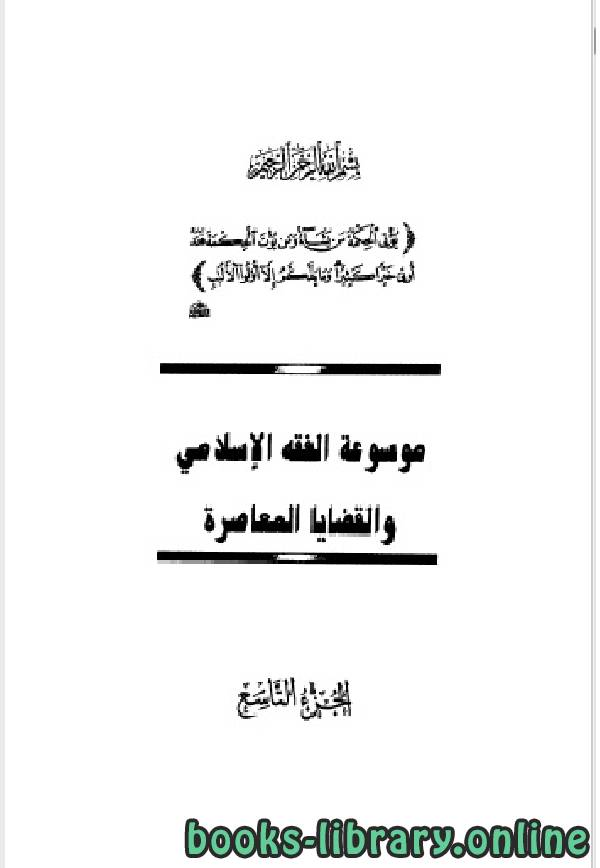 ❞ كتاب موسوعة الفقه الإسلامي والقضايا المعاصرة المجلد التاسع ❝  ⏤ وهبة الزحيلي