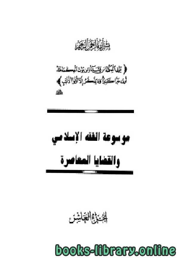 ❞ كتاب موسوعة الفقه الإسلامي والقضايا المعاصرة المجلد العاشر ❝  ⏤ وهبة الزحيلي