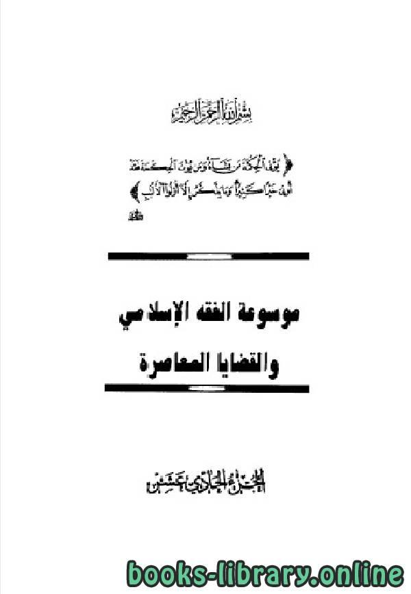 ❞ كتاب موسوعة الفقه الإسلامي والقضايا المعاصرة المجلد الحادي عشر ❝  ⏤ وهبة الزحيلي