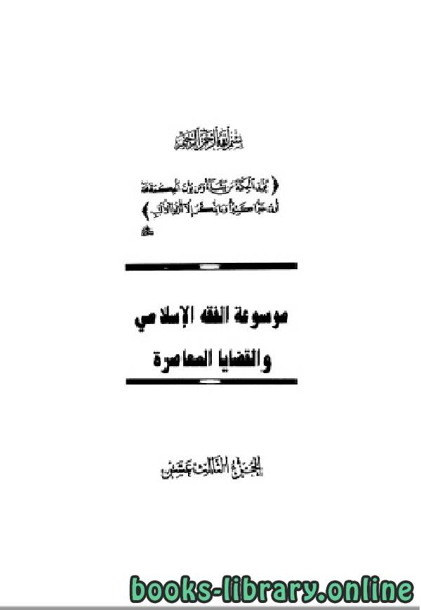 ❞ كتاب موسوعة الفقه الإسلامي والقضايا المعاصرة المجلد الثالث عشر ❝  ⏤ وهبة الزحيلي