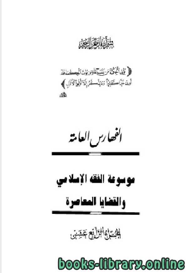 ❞ كتاب موسوعة الفقه الإسلامي والقضايا المعاصرة المجلد الرابع عشر ❝  ⏤ وهبة الزحيلي