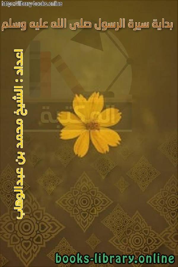 ❞ كتاب بداية سيرة الرسول صلى الله عليه وسلم ❝  ⏤ محمد بن عبدالوهاب