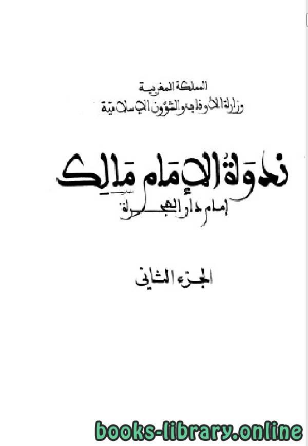 ❞ كتاب الإمام مالك إمام دار الهجرة الجزء الثاني ❝  ⏤ مجموعة من الباحثين