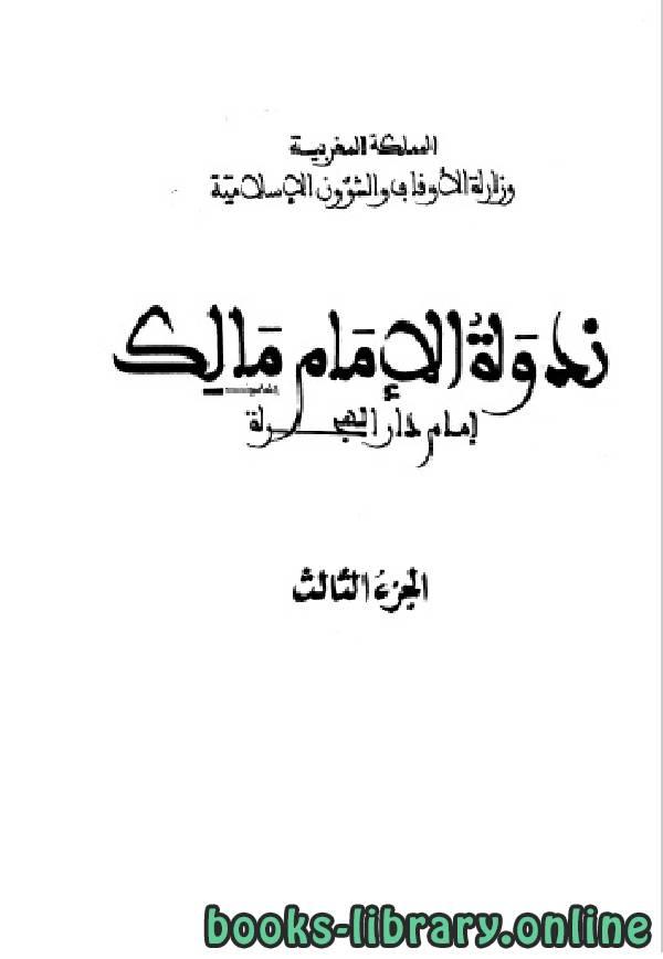 ❞ كتاب الإمام مالك إمام دار الهجرة الجزء الثالث ❝  ⏤ مجموعة من الباحثين