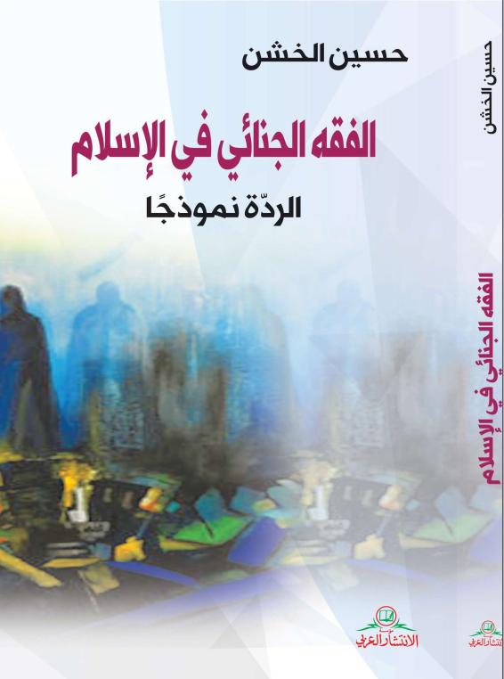 ❞ كتاب الفقه الجنائي في الإسلام (الردة نموذجًا) ❝  ⏤ حسين الخشن