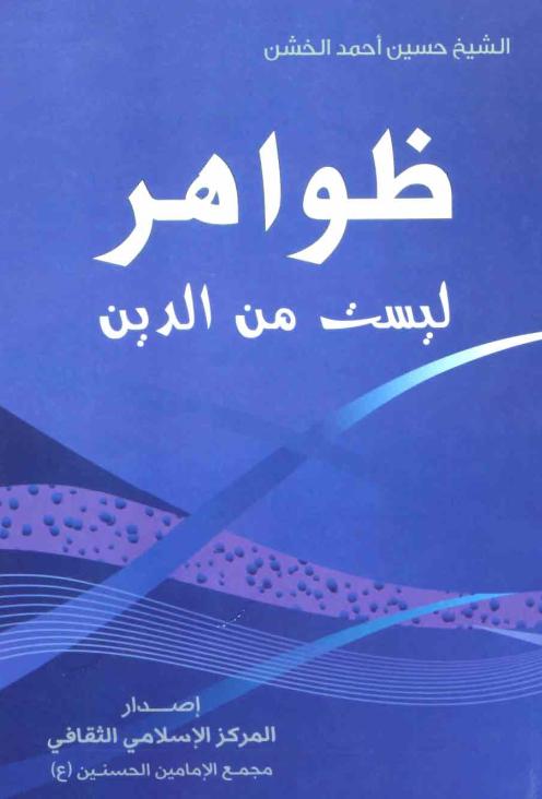 ❞ كتاب ظواهر ليست من الدين ❝  ⏤ حسين الخشن