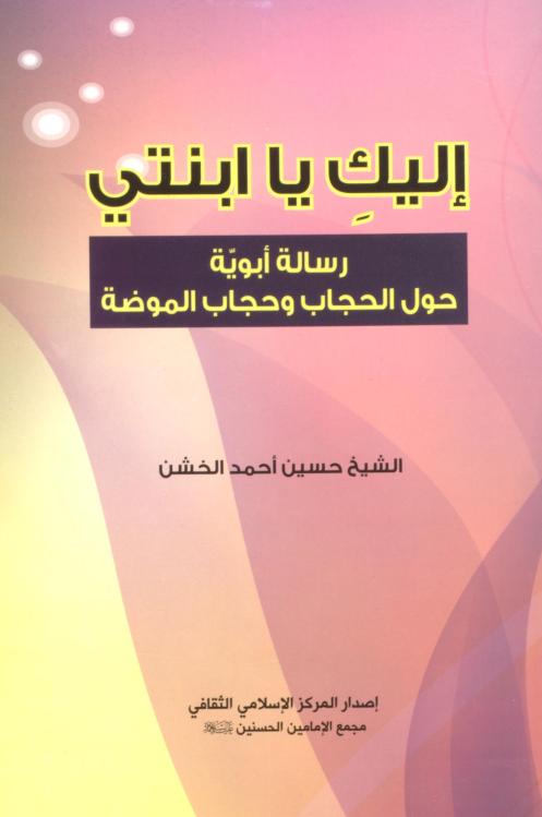 ❞ كتاب إليكِ يا إبنتي (رسالة أبوية حول الحجاب وحجاب الموضة) ❝  ⏤ حسين الخشن