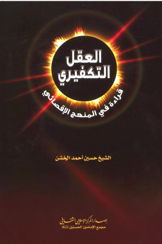 ❞ كتاب العقل التكفيري ❝  ⏤ حسين الخشن