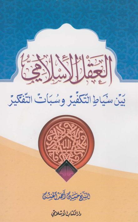 ❞ كتاب العقل الإسلامي بين سياط التكفير وسبات التفكير ❝  ⏤ حسين الخشن