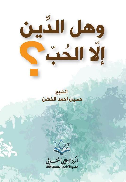 ❞ كتاب وهل الدين إلا الحب؟ ❝  ⏤ حسين الخشن