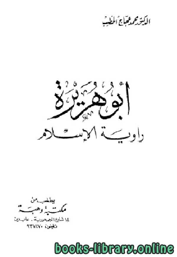 ❞ كتاب أبو هريرة راوية الإسلام ❝  ⏤ محمد عجاج الخطيب