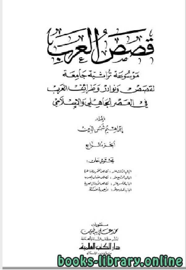 ❞ كتاب موسوعة قصص العرب ونوادر وطرائف العرب في العصرين الجاهلي والإسلامي الجزء الرابع ❝  ⏤ إبراهيم شمس الدين