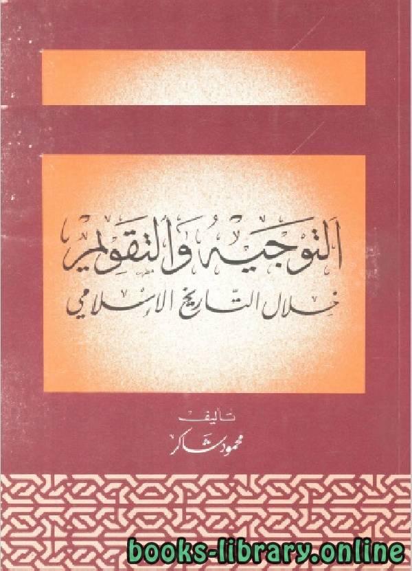 ❞ كتاب التوجيه و التقويم خلال التاريخ الإسلامي ❝  ⏤ محمود شاكر
