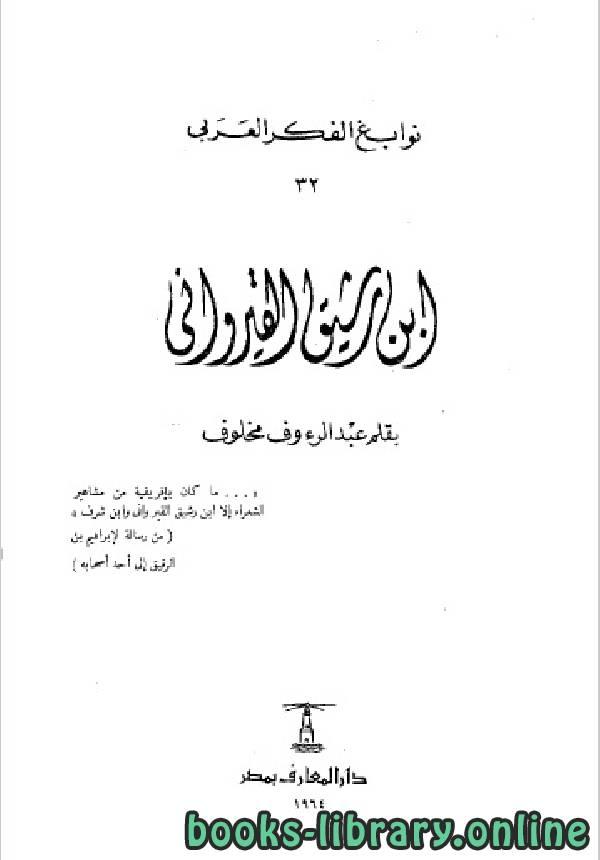 ❞ كتاب ابن رشيق القيرواني سلسلة نوابغ الفكر العربي 32 ❝  ⏤ عبدالرؤوف مخلوف