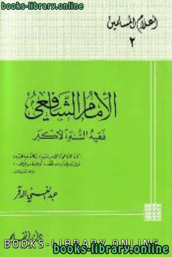 ❞ كتاب الإمام الشافعي فقيه السنة الأكبر ❝  ⏤ عبد الغني الدقر