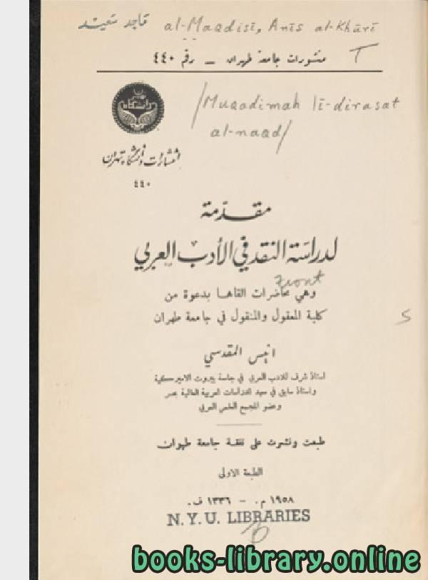 ❞ كتاب مقدمة لدراسة النقد فى الادب العربي ❝  ⏤ انيس المقدسي