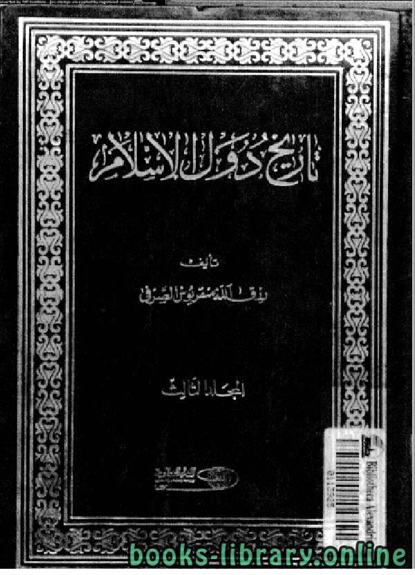 ❞ كتاب تاريخ دول الإسلام المجلد الثالث ❝  ⏤ رزق الله منقريوس الصدفي