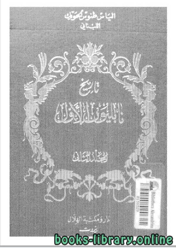 ❞ كتاب تاريخ نابليون الأول الجزء الثاني ❝  ⏤ إلياس طنوس الحويك
