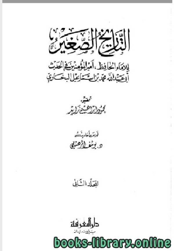 ❞ كتاب التاريخ الصغير الجزء الثاني ❝  ⏤ أبو عبد الله محمد بن إسماعيل البخاري