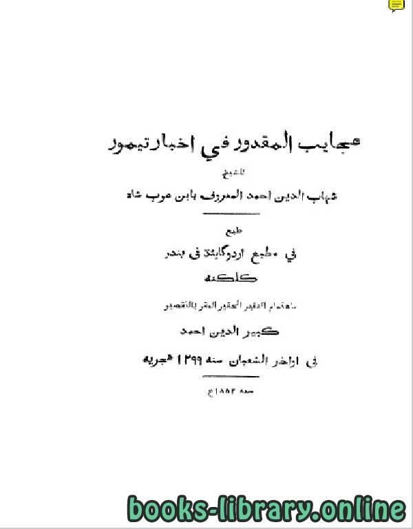 ❞ كتاب عجائب المقدور في أخبار تيمور الجزء الثاني ❝  ⏤ أبو محمد أحمد بن محمد ابن عربشاه