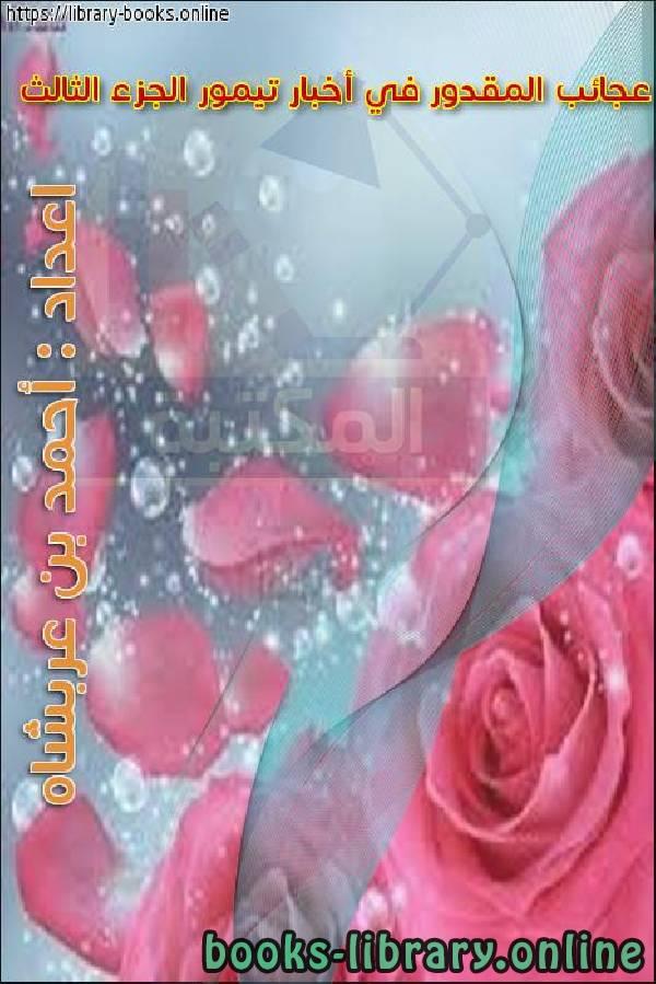 ❞ كتاب عجائب المقدور في أخبار تيمور الجزء الثالث ❝  ⏤ أبو محمد أحمد بن محمد ابن عربشاه