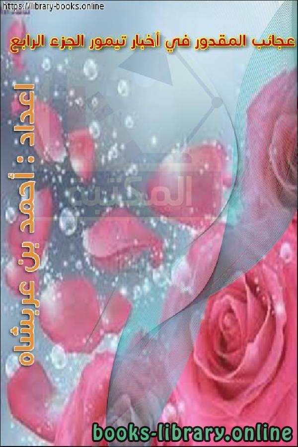 ❞ كتاب عجائب المقدور في أخبار تيمور الجزء الرابع ❝  ⏤ أبو محمد أحمد بن محمد ابن عربشاه