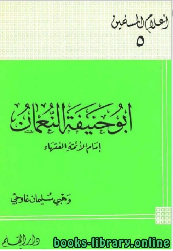 ❞ كتاب  أبو حنيفة النعمان ❝  ⏤ وهبي سليمان غاوجي