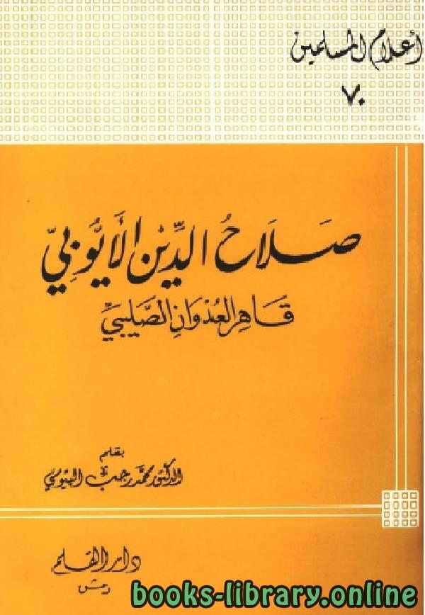 ❞ كتاب صلاح الدين الأيوبي قاهر العدوان الصليبي ❝  ⏤ د. محمد رجب البيومي
