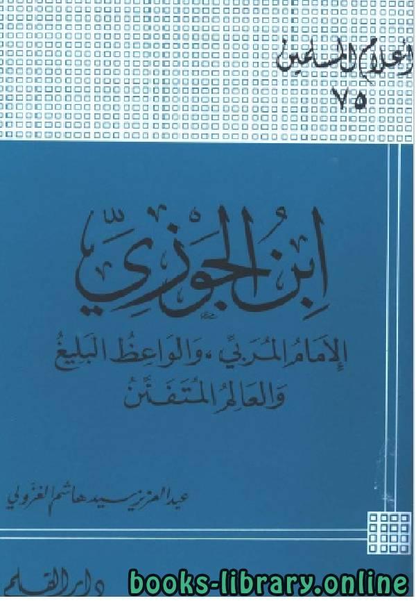 ❞ كتاب  الإمام ابن الجوزي ❝  ⏤ عبد العزيز سيد هاشم الغزولي