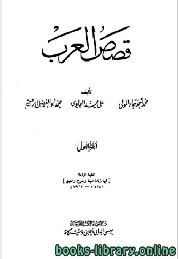❞ كتاب قصص العرب المجلد الاول ❝  ⏤ محمد أحمد جاد المولى علي محمد البجاوي محمد أبو الفضل إبراهيم