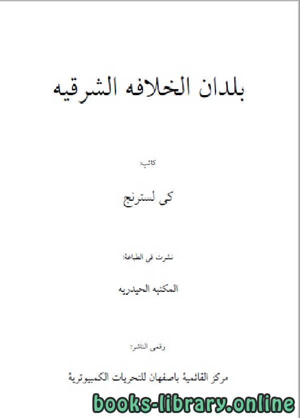 ❞ كتاب بلدان الخلافة الشرقية ❝  ⏤ كي لسترنج