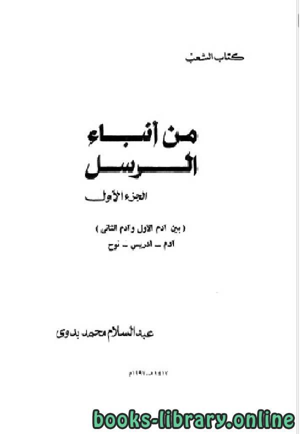 تحميل كتاب تاريخ الرسل pdf