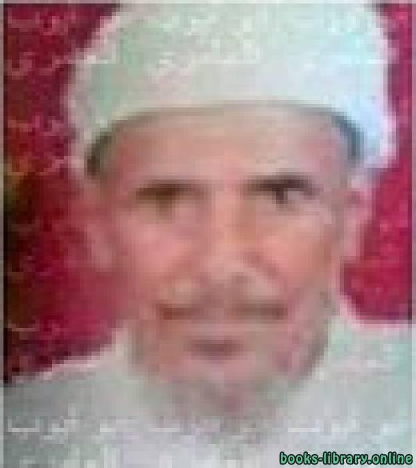 كتب مقبل بن هادي الوادعي أبو عبد الرحمن