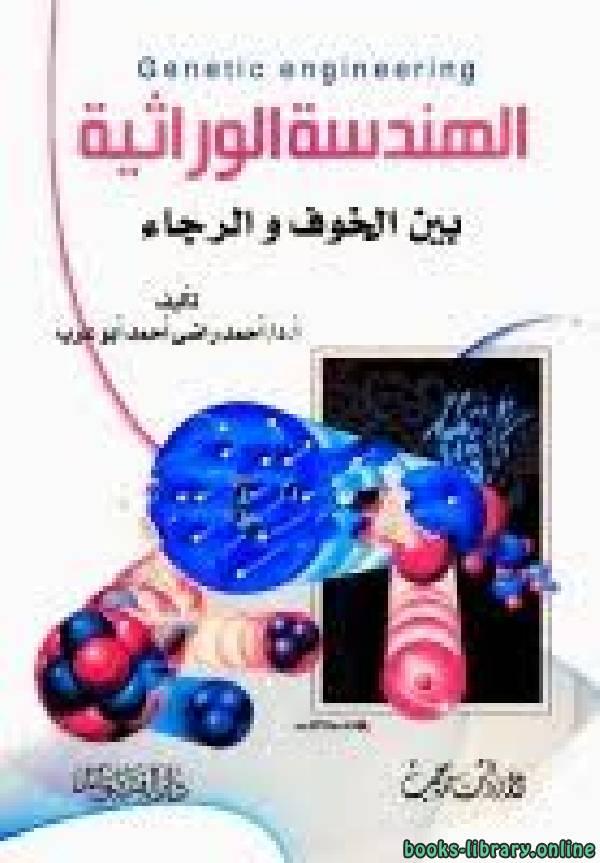 ❞ كتاب الهندسة الوراثية بين الخوف والرجاء  ❝  ⏤ د. أحمد راضي أبو عرب