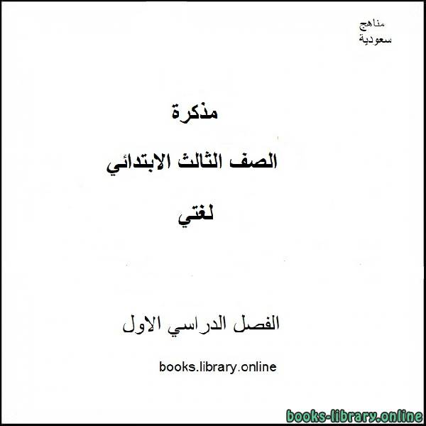 ❞ مذكّرة  شاملة في مادة لغتي العربية للصف الثالث الإبتدائي للفصل الدراسى الأول 2020-2021 ❝  ⏤ مؤلف غير معروف