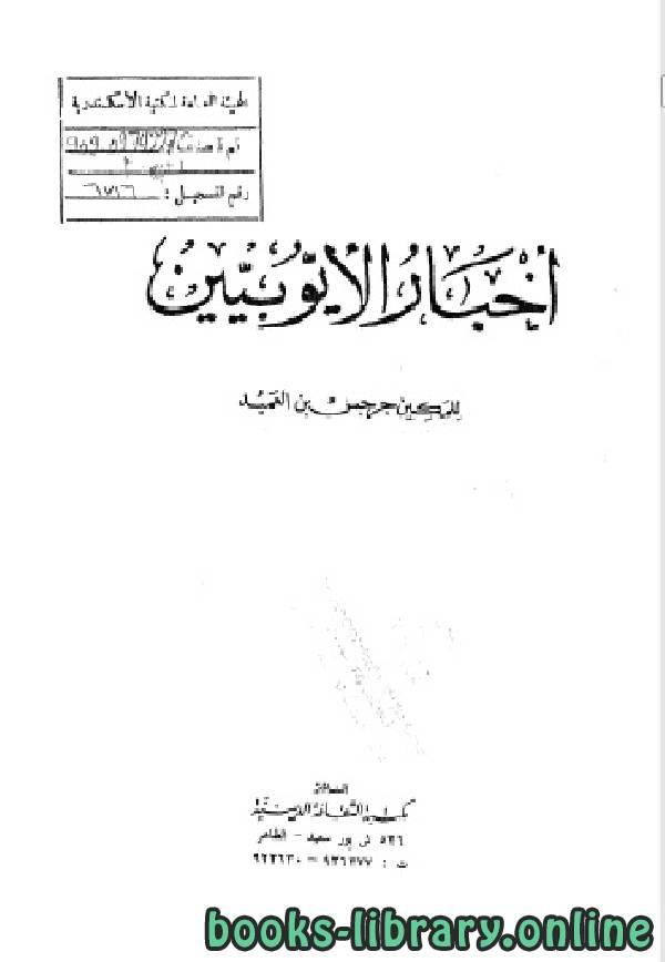 ❞ كتاب أخبار الأيوبيين ❝  ⏤ جرجس بن العميد