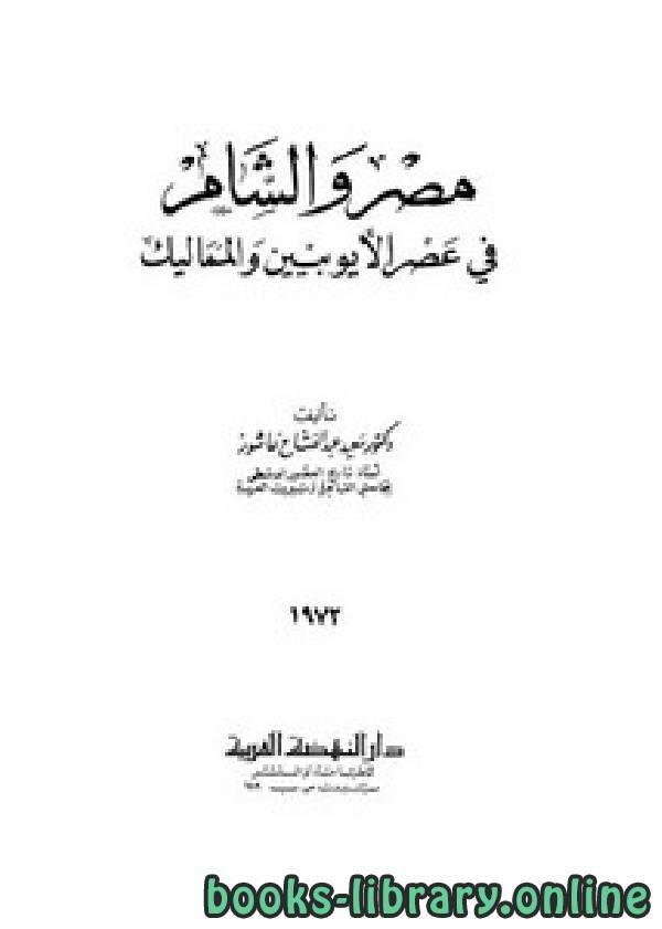 ❞ كتاب مصر والشام في عصر الأيوبيين والمماليك ❝  ⏤ سعيد عبد الفتاح عاشور