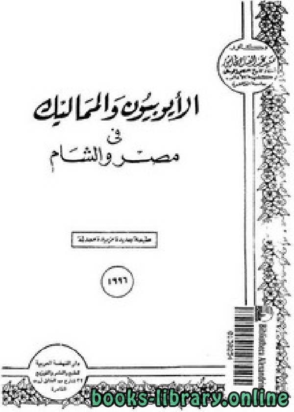 ❞ كتاب الأيوبيون والمماليك في مصر والشام ❝  ⏤ سعيد عبد الفتاح عاشور