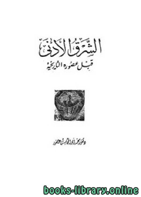 ❞ كتاب تاريخ الشرق الأدنى ❝  ⏤ د. محمد أبو المحاسن عصفور