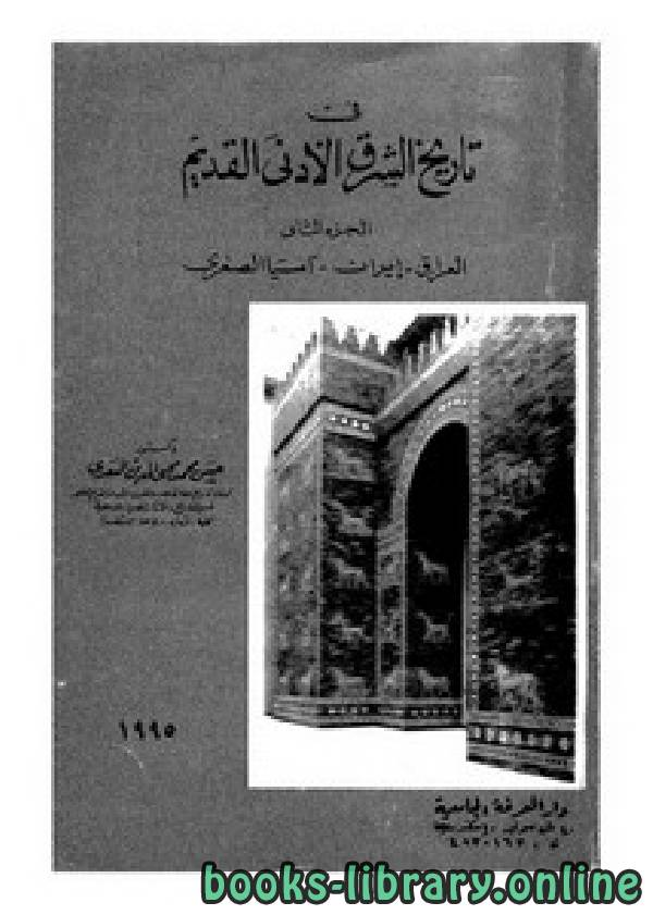 ❞ كتاب  في تاريخ الشرق الأدنى القديم ❝  ⏤ حسن محمد محيي الدين السعدي