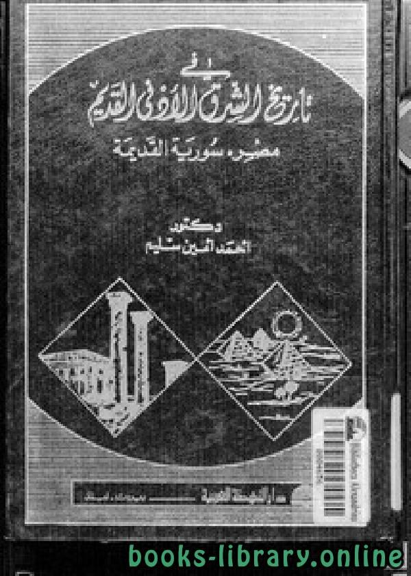 في تاريخ الشرق الأدنى القديم ت أحمد أمين سليم