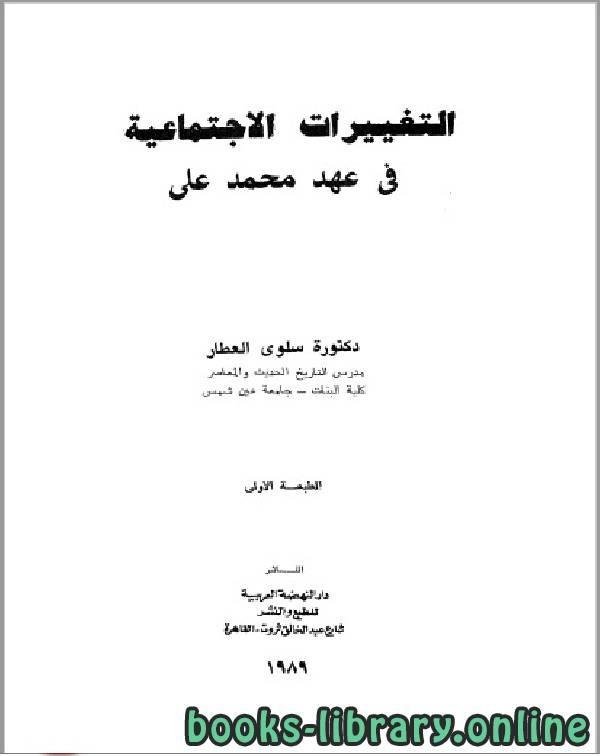 ❞ كتاب التغييرات الاجتماعية في عهد محمد علي ❝  ⏤ سلوى العطار