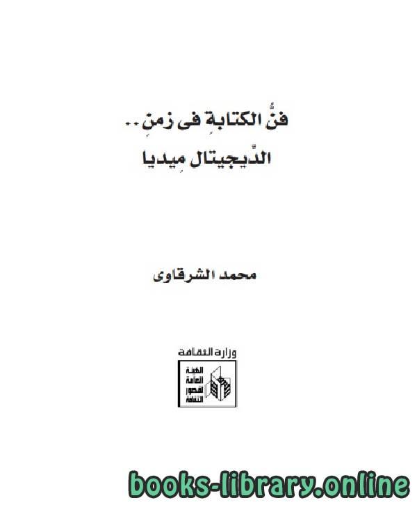 ❞ كتاب فن الكتابة فى زمن الديجتال ميديا ❝  ⏤ محمد الشرقاوي