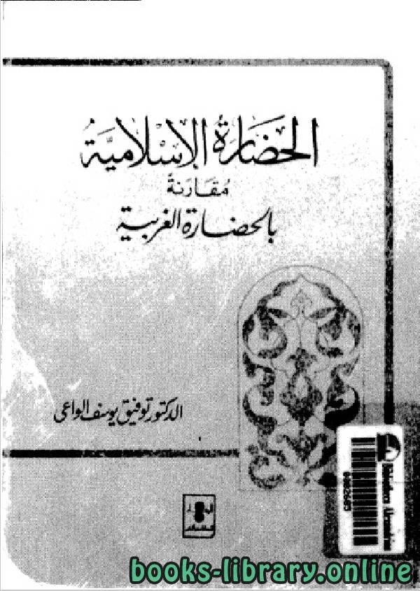 ❞ كتاب الحضارة الإسلامية مقارنة بالحضارة الغربية ❝  ⏤ أ.د.توفيق يوسف الواعي