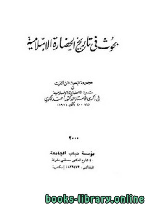 ❞ كتاب بحوث في تاريخ الحضارة الإسلامية مجموعة البحوث التي ألقيت في ندوة الحضارة الإسلامية ❝  ⏤ مؤلف غير معروف