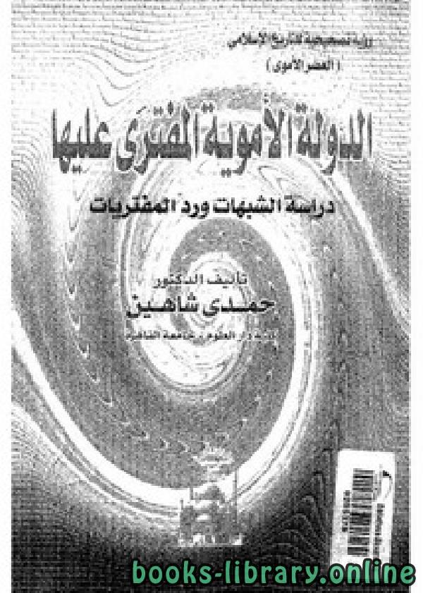 ❞ كتاب  الأموية – الدولة الأموية المفترى عليها ❝  ⏤ حمدي شاهين