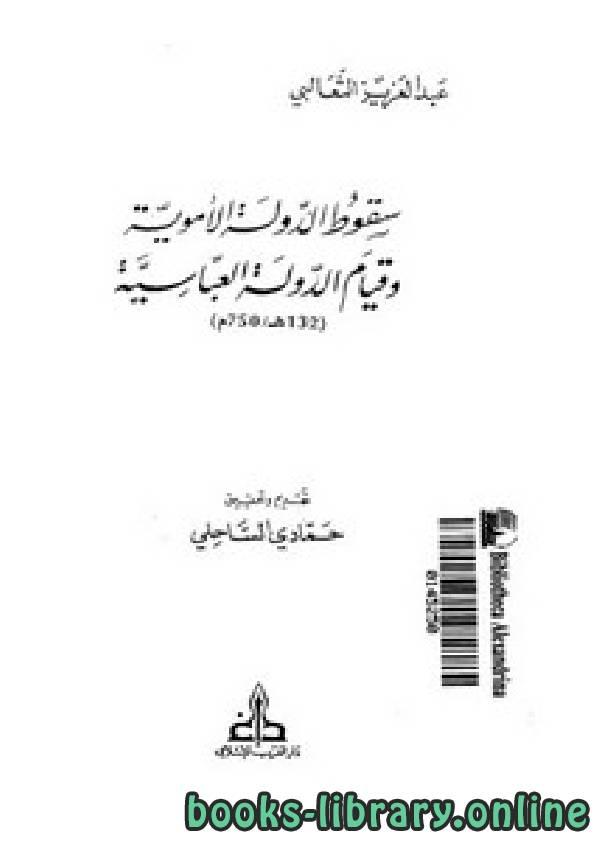 ❞ كتاب سقوط الدولة الأموية وقيام الدولة العباسية ❝  ⏤ عبد العزيز الثعالبي