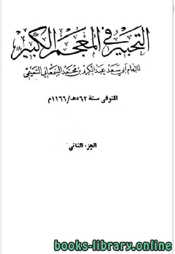 ❞ كتاب التحبير في المعجم الكبير الجزء الثاني ❝  ⏤ أبو سعد عبد الكريم بن محمد السمعاني التميمي